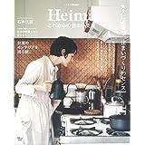 リンネル 特別編集 Heima これからの住まい支度 小さい表紙画像