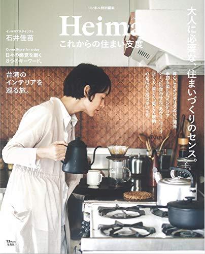 リンネル 特別編集 Heima これからの住まい支度 大きい表紙画像