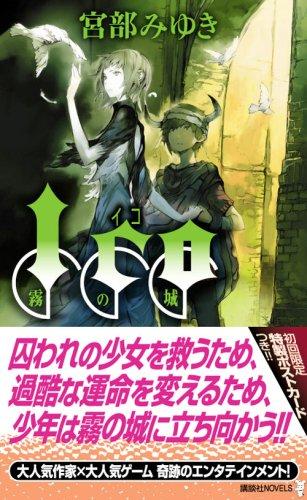 Ico: Kiri No Shiro