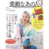 2020年6月号 maturite(マチュリテ)3つポケット 収納美人バッグ