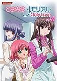 ときめきメモリアル OnlyLove DVD Vol.8