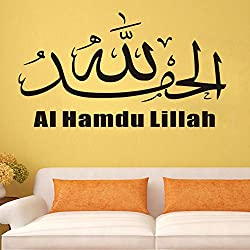 "MLM 12.4""×22.6"" New Islamic Muslim AI HAMDU LILLAH Quote Removable Vinyl Wall Stickers Mural DIY Home Art Decal Kids Room Décor"
