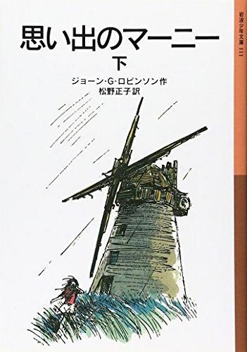 思い出のマーニー〈下〉 (岩波少年文庫)
