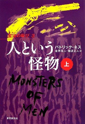 人という怪物 上  (混沌の叫び3) (混沌の叫び 3)