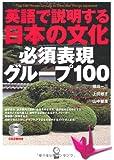 英語で説明する日本の文化 必須表現グループ100