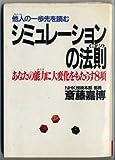 Shimyureshon no kotsu : anata no atama ni daihenka o motarasu hachiko raibaru no ippo saki o yomu [Japanese Edition]