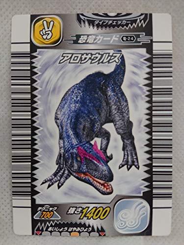 古代王者 恐竜キング カード 恐竜カード アロサウルス 24