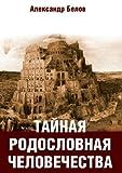 Tajnaya Rodoslovnaya Chelovechestv, Aleksandr Belov, 5413002807