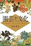 園芸と文化―江戸のガーデニングから現代まで