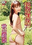 秋山莉奈 接近視線 [DVD]
