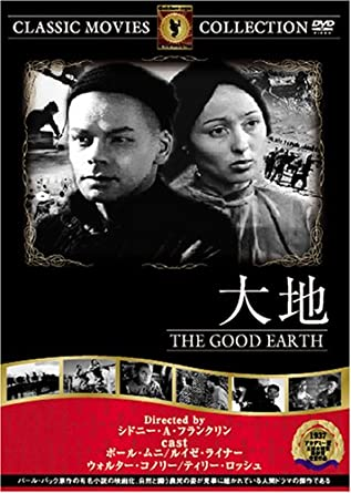 Amazon | 大地 [DVD] FRT-206 | ...
