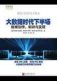 大数据时代下半场:数据治理、驱动与变现 (奥森文库未来已来书系)