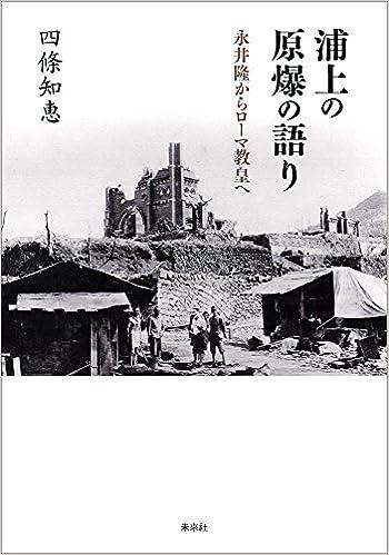 浦上の原爆の語り: 永井隆からロ...