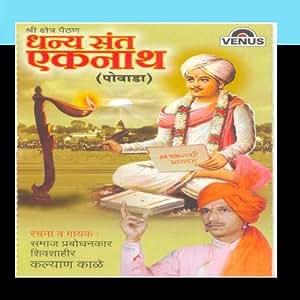 Shivshahir Kalyan Kale - Dhanya Sant Eknaath - Marathi