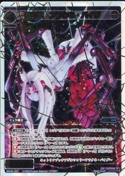 WX08-091 [シークレット] : 黒幻蟲 アラクネ・パイダの商品画像