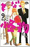 Tonari no Kaibutsu-kun (The Monster Next to Me) Vol.9 [In Japanese] by Robiko (2012-05-04)
