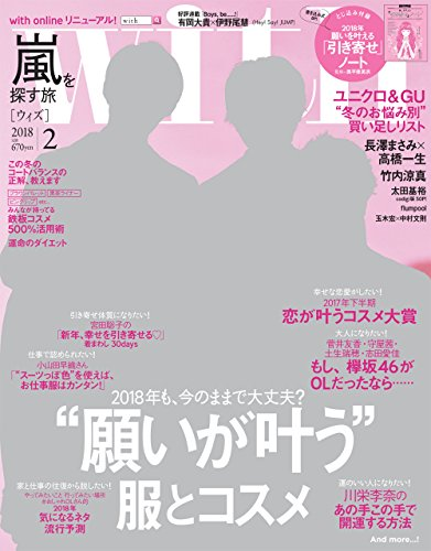 with(ウィズ) 2018年 02 月号 [雑誌]