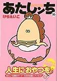 Atashin'chi Vol.16 [In Japanese]