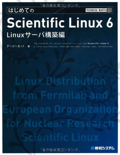 TECHNICAL MASTERはじめてのScientificLinux6Linuxサーバ構築編