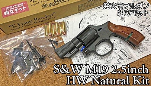 組立キット【HWS】S&W M19 2.5インチ コンバットマグナム HW