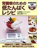 腎臓病のための低たんぱくレシピ (NHK出版実用セレクション)