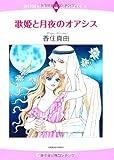 歌姫と月夜のオアシス (エメラルドコミックス ロマンスコミックス)