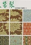 Classical Weaving Art, Mitsumura Editorial Staff, 4838101058