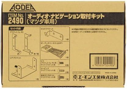 [スポンサー プロダクト]エーモン AODEA(オーディア) オーディオ・ナビゲーション取付キット マツダ デミオ用 T-2490