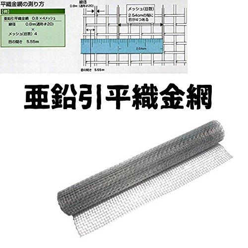 金網 BUFFALO 亜鉛引平織金網 #22x6.5メッシュ 幅455mmx30m巻 メーカー直送 B01EFFW12K 16762