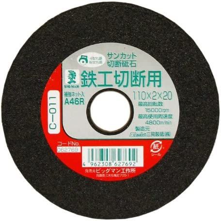 BIGMAN(ビッグマン) 切断砥石 鉄工用110ミリ C-011