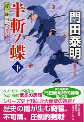 半斬ノ蝶 下 浮世絵宗次日月抄 (祥伝社文庫)