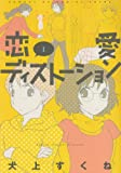 Love distortion 1 (Sunday GX Comics) (2011) ISBN: 4091572685 [Japanese Import]