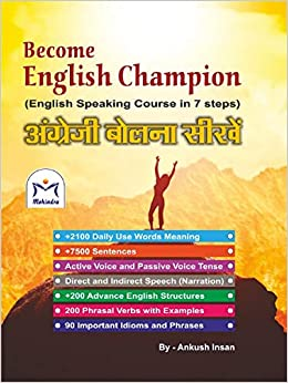Buy Become English Champion Book Book Online at Low Prices in India