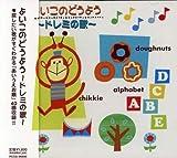 Yoiko No Doyo-Doremi No Uta by Yoiko No Doyo