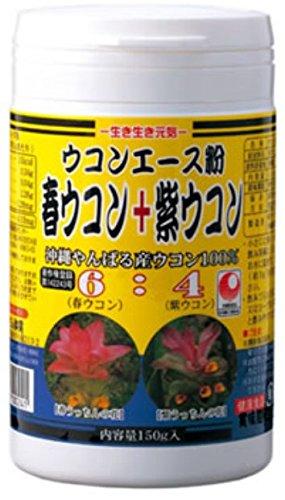 【ウコン複合体】 ウコンエース粉 容器入 150g×12P うっちん沖縄 精油成分豊富な春ウコンと紫ウコン(ガジュツ)を6:4でブレンドしたサプリ B00P4UOU0C   12P