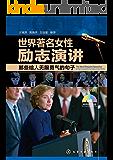 世界著名女性励志演讲:那些给人无限勇气的句子(英汉对照)(附光盘) (English Edition)