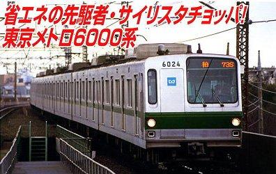 マイクロエース Nゲージ 東京メトロ6000系 後期型 更新車 基本6両セット A3574 鉄道模型 電車 B002D07ZCQ