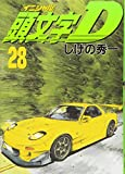 Initial D Vol. 28 (Inisharu D) (in Japanese)