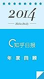 2014:知乎日报年度回顾 (知乎周刊)