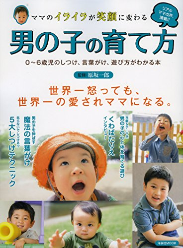 ママのイライラが笑顔に変わる 男の子の育て方 (洋泉社MOOK)