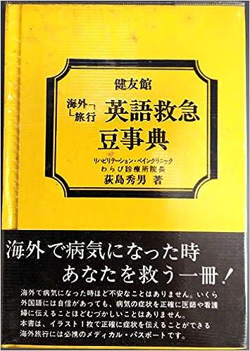 海外旅行英語救急豆事典 (1980年...
