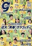 Kindai graffiti(キンダイグラフィティ) 2016年 04 月号 [雑誌]: Tokyo graffti(トウキョウグラフィティ) 増刊