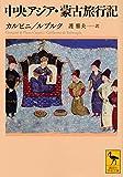中央アジア・蒙古旅行記 (講談社学術文庫)