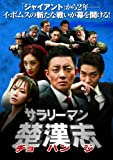 [DVD]サラリーマン楚漢志<チョハンジ> コレクターズ・ボックス2 (5枚組) [DVD]