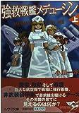 強救戦艦メデューシン〈上〉 (ソノラマ文庫)