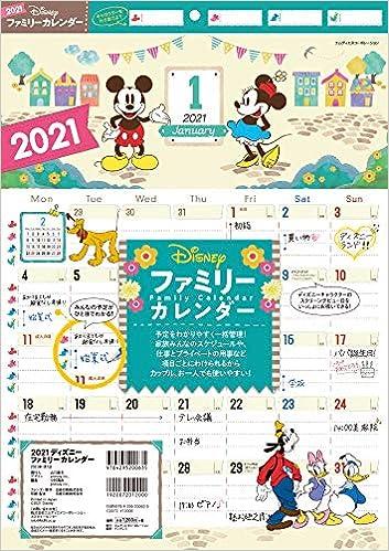 Book's Cover of 2021 ディズニー ファミリーカレンダー ([カレンダー]) (日本語) カレンダー – 2020/9/15