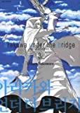 Arakawa Under the Bridge. 3 (Korean edition)