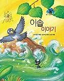 이솝 이야기 - 베스트 세계명작동화 23