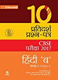 CBSE 10 Sample Question Paper - HINDI B for Class 10th Term-2 (2017)
