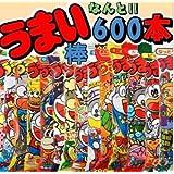 うまい棒 New600本セット 関東発売14種類14袋+ランダム選定分6袋
